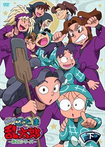 TVアニメ「忍たま乱太郎」第22シリーズ DVD-BOX 下の巻 [DVD]
