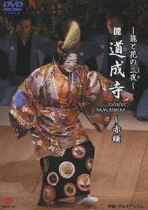 能と花の二夜 能 道成寺 [DVD]