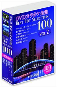 DVDカラオケ全集 「Best Hit Selection 100」 VOL.2 [DVD]