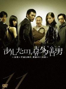 あしたの、喜多善男 DVD-BOX [DVD]