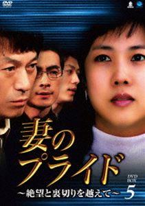妻のプライド~絶望と裏切りを越えて DVD-BOX5 [DVD]