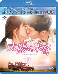 毎週更新 特価品コーナー☆ 太陽の末裔 Love Under The Sun BD-BOX2 期間限定生産 シンプルBD-BOX6,000円シリーズ Blu-ray コンプリート