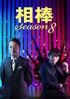 相棒 season 8 DVD-BOX I [DVD]