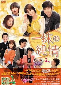一抹の純情 DVD-BOX4 [DVD]