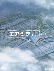 エア・シティ DVD-BOX II [DVD]