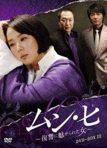 海外並行輸入正規品 完全送料無料 ムン ヒ ~復讐に魅せられた女~ DVD-BOX3 DVD
