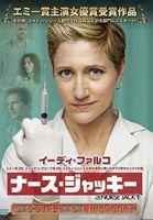 ナース・ジャッキー シーズン1 DVDBOX [DVD]
