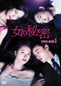 女の秘密 DVD-BOX1 [DVD]