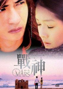 戦神~MARS~ DVD-BOX [DVD]