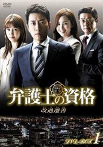 弁護士の資格~改過遷善 DVD-BOX1 [DVD]