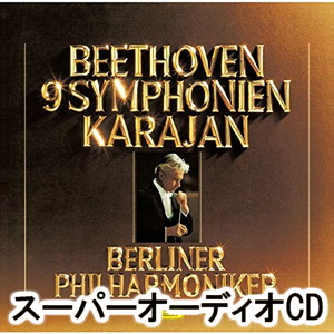 ヘルベルト・フォン・カラヤン(cond) / ベートーヴェン:交響曲全集(初回生産限定盤/SHM-SACD) [スーパーオーディオCD]