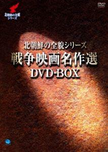 北朝鮮の全貌シリーズ 戦争映画名作選 DVD-BOX [DVD]