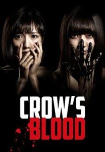 CROW'S BLOOD DVD-BOX [DVD]