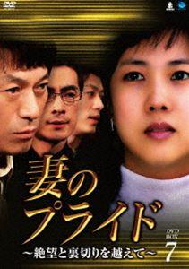 妻のプライド~絶望と裏切りを越えて DVD-BOX7 [DVD]