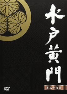 水戸黄門 第36部 DVD-BOX [DVD]