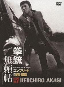 拳銃無頼帖コンプリートDVD-BOX [DVD]