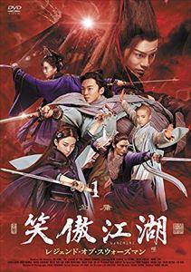 笑傲江湖 レジェンド・オブ・スウォーズマン DVD-BOX1 [DVD]