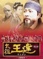 太祖王建 第6章 後百済の快進撃 [DVD]