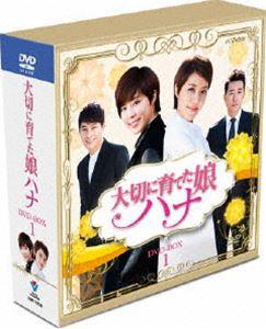 大切に育てた娘ハナ スペシャルプライス コンパクトDVD-BOX1 [DVD]