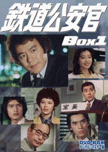 鉄道公安官 DVD-BOX1 デジタルリマスター版 [DVD]