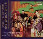 心に伝える花の芸 ~観世銕之丞家名吟・名演集~(4CD+DVD) [CD]