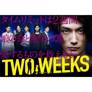 TWO WEEKS DVD-BOX [DVD]
