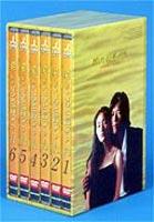 愛していると言ってくれ 定番スタイル 引出物 BOXセット DVD