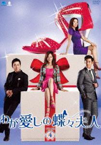 わが愛しの蝶々夫人 DVD-BOX4 [DVD]