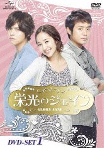 栄光のジェイン DVD-SET1 [DVD]