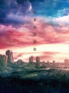 ドラマ24 なぞの転校生 [DVD]