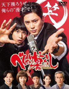 べしゃり暮らし DVD-BOX [DVD]