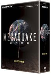 NHKスペシャル MEGAQUAKE DVD-BOX [DVD]