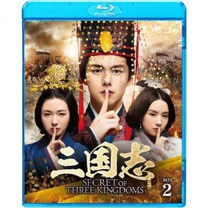 三国志 Secret of Three Kingdoms ブルーレイ BOX 2 [Blu-ray]