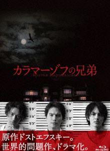カラマーゾフの兄弟 Blu-ray BOX [Blu-ray]