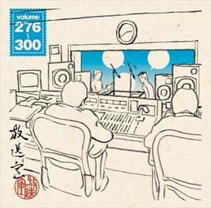 お買い得品 ※こちらの商品は MP3形式のデータが収録されたCD-ROM NEW です 松本人志 ※MP3 CD-ROM VOL.276~300 放送室