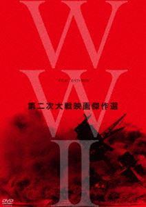 終戦70年 WWII Film DVD-BOX [DVD]
