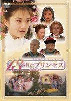 13番目のプリンセス DVD-BOX 3 [DVD]