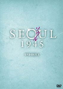 ソウル1945 DVD-BOX 1 [DVD]