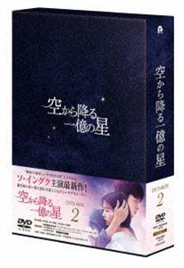 空から降る一億の星<韓国版> DVD-BOX2 [DVD]