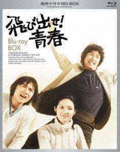 名作ドラマBDシリーズ 飛び出せ!青春 BD-BOX [Blu-ray]