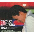水谷豊 / 水谷豊 BOX(5000セット数量限定盤) [CD]