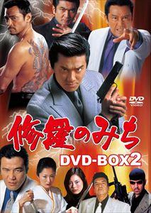 修羅のみち DVD-BOX2 [DVD]