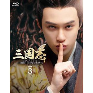 三国志 Secret of Three Kingdoms ブルーレイ BOX 3 [Blu-ray]