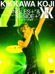 """吉川晃司/KIKKAWA KOJI 30th Anniversary Live""""SINGLES+""""& Birthday Night""""B-SIDE+""""【3DAYS武道館】(完全初回生産限定) [DVD]"""