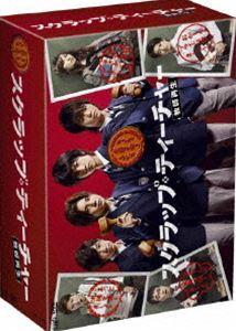 スクラップ・ティーチャー 教師再生 DVD-BOX [DVD]