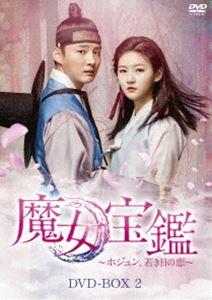 魔女宝鑑~ホジュン、若き日の恋~ DVD-BOX II [DVD]