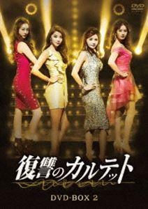 復讐のカルテット DVD-BOX2 [DVD]
