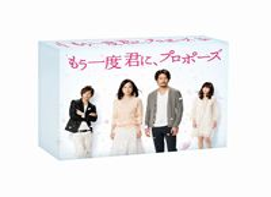 もう一度君に、プロポーズ DVD-BOX [DVD]