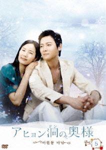 アヒョン洞の奥様 DVD-BOX 5 [DVD]