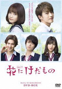 花にけだもの DVD-BOX [DVD]